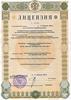 Лицензии на строительство и ремонт